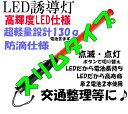 【700本在庫あり】【安心安全!不良率0.02%】【スリムタイプ単2仕様】 LED誘導灯 LED誘導棒・単二電池/交通指揮棒/LEF BATON 合図灯 フック付き