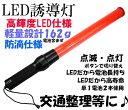 【1600本在庫あり】誘導棒【防滴!高輝度!超軽量!】(赤色 赤 警備用品 LED誘導灯 LED誘導