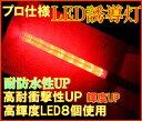 【只今2000本在庫あり】【光り方3種類】【高耐衝撃!当店オリジナル】LED誘導灯 LED誘導棒 誘