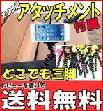 レビューを書いて!スマホアタッチメント付きです。【】スマートフォン対応!どこでも三脚【検索用 くねくね三脚自由自在 9色 クネクネ三脚 iphone4 iphone5 iphone