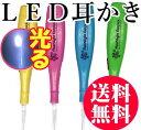 送料無料 LED 光る耳かき メール便 検索用→ 耳かき 痛...
