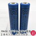 18650 リチウムイオン電池 2本セット 保護回路付き 1800mAh ケース付き 検索用→ リチュームイオン電池 リチュームイオン 電池 リチウム イオン リチウムイオン 18650型 保護回路 保護回路付