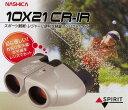 【オークション】☆10倍コンパクト双眼鏡 nashica ナシカ 10X21CR-IR