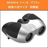 ≪≫ オペラグラス双眼鏡 Nashica 7×18 Pretty★ポケットサイズでコンサート、ライブや旅行などにも便利 (ケース付)