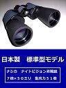 スーパームーン 観測に最適!≪送料無料★期間限定≫ナイトビジョン双眼鏡 Nashicaナシカ 7×5