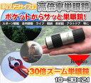 単眼鏡セット★10-30倍ズーム KENKO 10-30×21mm モノキュラー ★三脚付き