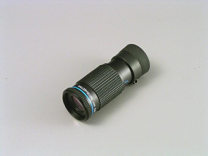 ≪送料無料≫ 至近距離対応の超小型単眼鏡(モノキュラー) ミザール ギャラリースコープ KM-616 6倍16ミリ