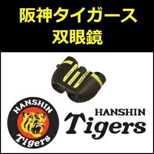 コンパクト 阪神タイガース コンサート オペラグラス