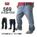 Levi's(リーバイス) 569 ルーズストレート・股下32インチ(約81cm)【あす楽_年中無休】【あす楽_土曜営業】【あす楽_日曜営業】