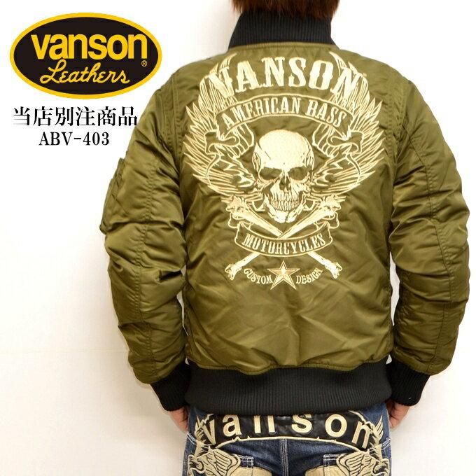当店別注 VANSON バンソン ABV-403 MAー1 フライトジャケット ヴィンテージグリーン色 フライングスカル 総刺繍 送料無料
