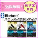 【送料無料】Bluetooth ステレオイヤホンマイク【iphone】【ipad】【android】【イヤホン】【イヤフォン】【bluetooth】【高音質】【ブルートゥース】【ハンズフリー】【通話】【音楽】[BT-A7]