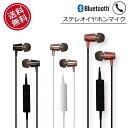 【送料無料】Bluetooth ステレオイヤホンマイク スマ...