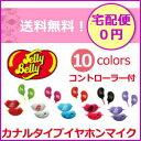 【メール便送料無料】JellyBelly カナルイヤホンマイク【スマートフォン】【スマホ】【iphone】【イヤホン】【カナル型】【イヤホンマイク】【通話】【着信】【ボリューム】【スイッチ】[JB-EM1]