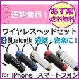 【送料無料】通話・音楽、動画の音声も聴ける A2DP対応 Bluetoothワイヤレスヘッドセット 【bluetooth】【イヤホン】【ワイヤレス】【ヘッドセット】【ブルートゥース】【ブルーツース】【ワイヤレスイヤホン】【iPhone】【スマホ】【スマートフォン】[LBT-HS20MMP]