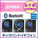 【送料無料】Bluetooth ver4.1を採用!BLUE LIFE ネックバンドイヤフォン【bluetooth】【イヤホン】【ブルートゥース】【ブルーツース】【ネックバンドイヤホン】【スマホ】【iphone】[LP-BTNSNBK2]
