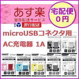 【メール便送料無料】iCharger micro USB電源アダプタ コンパクトAC充電器…...:auc-anchor:10000355