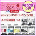 【メール便送料無料】iCharger micro USB電源アダプタ コンパクトAC充電器 1A【USB】【USBアダプタ】【USBアダプター】【コンセント】【充電器】【充電】【ACアダプタ】【スマートフォン】【スマホ】[PG-SPMUAC01-07]