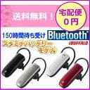 【送料無料】Bluetooth3.0+EDR対応ヘッドセット!ブルートゥースイヤホン連続通話時間6時間、連続待ち受け時間150時間のスタミナバッテリーモデルワイヤレス ハンズフリー通話BUFFALOイヤホン【あす楽対応】BSHSBE21