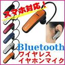【送料無料】Bluetooth[ブルートゥース]ハンズフリー イヤホンマイク ワイヤレスイヤホン 通話専用 BUFFALO携帯小物【あす楽対応】BSHSBE12【あす楽_土曜営業】