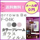 【メール便送料無料】arrowsBe F-04K 液晶ガラスフィルム 全画面保護 光沢【アローズ】【液晶保護】【画面保護】【arrowsBeF-04K】[MH-F04KF]