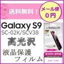【メール便送料無料】Galaxy S9 SC-02K SCV38 保護フィルム 高光沢 SHIELD G HIGH SPEC FILM【ギャラクシー】【GalaxyS9SC-02K】【GalaxyS9SCV38】【液晶保護】【画面保護】[LP-GS9FLG]
