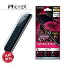 iPhoneXS iPhoneX フィルム 保護フィルム 画面フィルム 保護フィルム 液晶フィルム 光沢 衝撃吸収 3D【iphone XS】【iPhone X】【アイフォンXS】