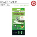 【メール便送料無料】Google Pixel3a 保護フィルム 3DFilm マット 衝撃吸収 画面フィルム 保護フィルム 液晶フィルム ピクセル3a【スマホ】【スマートフォン】【グーグル】【画面保護】【液晶保護】[LP-PXMFLMFL]
