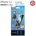 iPhone11 フィルム 液晶フィルム 画面フィルム 6....