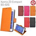 【メール便送料無料】Xperia Z3 Compact SO-02G カラーレザースタンドケースポーチ【Xperia】【エクスペリア】【Xperia Z3 Compa..