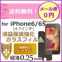 【メール便送料無料】iPhone6 iPhone6s [4.7インチ]用 液晶保護強化ガラスフィルム[GlassFilm]【アイフォン6s】【iPhone6s 保護フィルム】【iPhone6s 4.7インチ 画面フィルム】【iPhone6s 4.7 ガラスフィルム】[MH-IP6SFGM025]