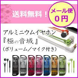 アルミニウムイヤフォン ボリューム スマート Smartphone ブラック