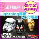 【あす楽送料無料】STARWARS Lightningコネク...