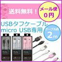 【メール便送料無料】micro USBコネクタ USBタフケーブル 2m【micro USB】【スマートフォン】【スマホ】【USBケーブル】【タブレット】【WiFiルーター】【充電ケーブル】【充電器】[PG-MC20M01-03]