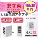 【メール便送料無料】USB電源アダプタ4ポート 4.8A ホワイト【USB】【USBアダプタ】【USBアダプター】【USBハブ】【コンセント】【充電器】【充電】【ACアダプタ】【iphone】【スマホ】【海外】【4ポート】【iPhone7】[PG-UAC48A01WH]