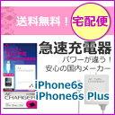 【あす楽送料無料】iPhoneSE iPhone6s iPhone6sPlus iPhone6 iPhone6Plus iPhone5c iPhone5S用対応急速充電器【iPad】【iPod nano】【iPod touch】【ACアダプター】【iPad mini 】【iPhone7】【急速充電器】MAJ2-1WH
