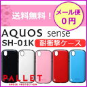 【メール便送料無料】AQUOS sense SH-01K 耐...