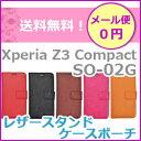 【メール便送料無料】Xperia Z3 Compact SO-02G カラーレザースタンドケースポーチ【Xperia】【エクスペリア】【Xperia Z3 Compact】【SO-02G】【ケース】【カバー】【レザーケース】【手帳】[SP-SO02G77]