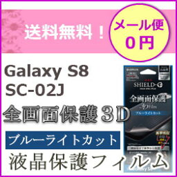 【メール便送料無料】Galaxy S8 SC-02J 保護フィルム 「SHIELD G HIGH SPEC FILM」全画面保護 3D Film ブルーライトカット 衝撃吸収【Galaxy S8】【SC-02J】【ギャラクシー】【液晶保護】【画面保護】【液晶フィルム】【画面フィルム】[LP-GS8FLBCFL]