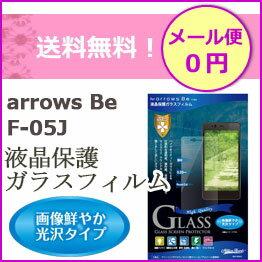 【メール便送料無料】arrows Be F-05J 液晶保護ガラスフィルム 光沢タイプ 0.33mm [GlassFilm]【arrows Be】【F-05J】【アローズ】【ガラスフィルム】【液晶保護】【保護フィルム】【画面保護】[MH-F05JFG]