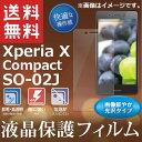 【メール便送料無料】Xperia X Compact SO-...