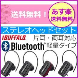 【送料無料】片耳・両耳を使い分けられるBluetooth ステレオヘッドセット 【bluetooth】【イヤホン】【ブルートゥース】【ブルーツース】【ワイヤレスイヤホン】【スマホ】【スマートフォン】【ハンズフリーイヤホン】【軽量】[BSHSBE32]