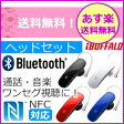 ショッピングbluetooth 【送料無料】スマホにかざして簡単設定 NFC対応 Bluetooth ヘッドセット【bluetooth】【イヤホン】【ブルートゥース】【ブルーツース】【ワイヤレスイヤホン】【スマホ】【スマートフォン】【ハンズフリーイヤホン】【軽量】[BSHSBE33]