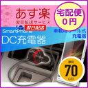 【メール便送料無料】[DC充電器]【送料無料】【スマホ】【充電器】【車用充電器】【スマートフォン充電器】【スマホ充電器】[DKJ-R1BK]