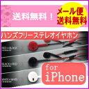 【メール便送料無料】iPhone用ハンズフリーイヤホンマイク【送料無料】【スマホ】【スマホイヤホン】【スマートフォンイヤホン】【イヤホン】【ha-es39】