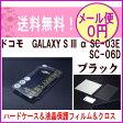 【NY】【メール便送料無料】4点セット GalaxyS3 [SC-03E][SC-06D]兼用ハードカバーdocomo ドコモ GALAXY S3 ケース 液晶保護フィルム付「ブラック」※代引きはメール便不可スマートフォン ケースmh-sc3ehbk【ブラック】
