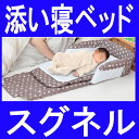添い寝ベッド スグネル【日本育児正規販売店 添い寝ベッド ベッドインベッド お出かけ おむつ換え】