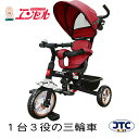 3in1 Tricycle (ディープレッド)