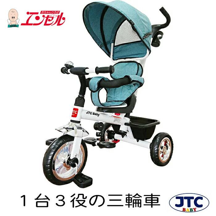 3in1Tricycle(ペールブルー)JTC正規販売店三輪車手押し棒かじとりおしゃれシンプル子供赤
