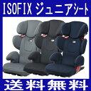takata312-ifix junior s【takataタカタ ジュニアシートISOFIX取り付け簡単 確実】