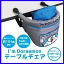 楽天赤ちゃんひろばエンゼルI'm DORAEMON テーブルチェア【チェア テーブル イス 持ち運び 折り畳み 収納 取り付け 簡単 赤ちゃん ベビー 子供 インテリア ダイニング キャラクター お食事 ドラえもん プレテーブルチェア I'm Doraemon ポータブルチェア】